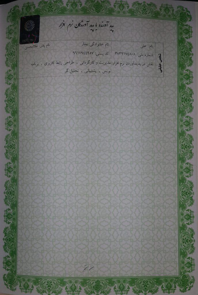 بیم سنج Ali-Najjar-688x1024 گواهینامه ثبت نرم افزار بیمسنج    بیمسنجی، اکچوئری