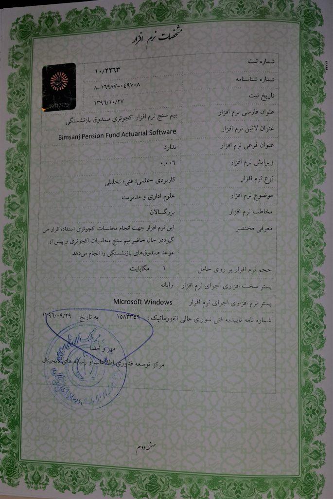 بیم سنج Bimsanji-685x1024 گواهینامه ثبت نرم افزار بیمسنج    بیمسنجی، اکچوئری